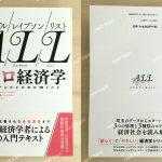 アセモグル/レイブソン/リスト ミクロ経済学