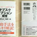 サブスクリプション経営 (日経文庫)