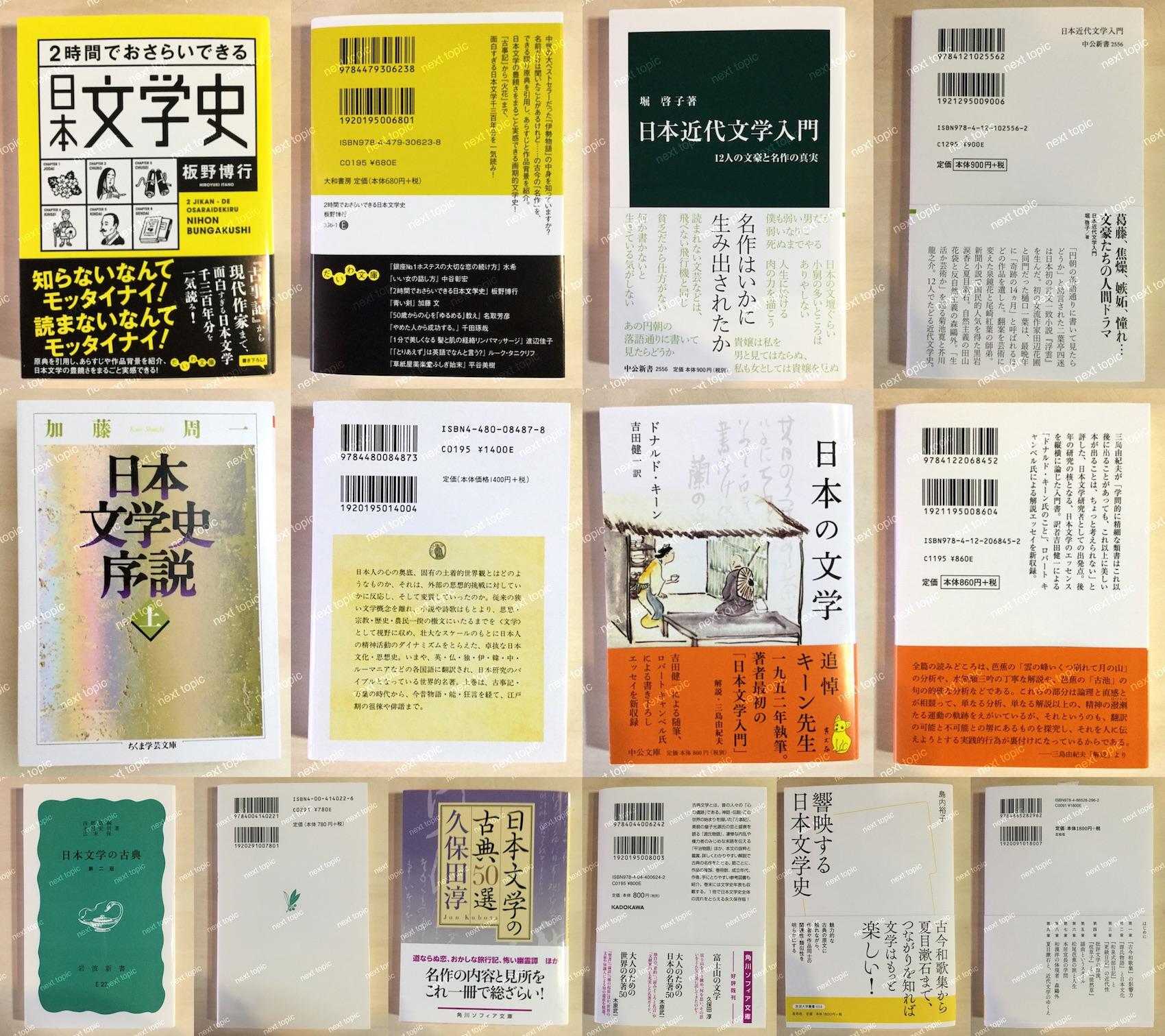 おすすめ 日本 文学
