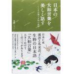 """<span class=""""title"""">日本の大和言葉を美しく話す―こころが通じる和の表現</span>"""